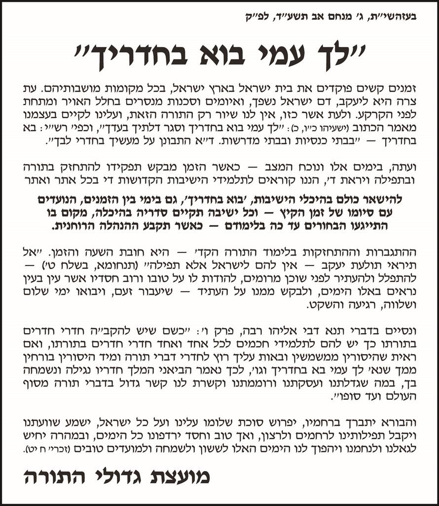"""A kol korei from the Moetzes Gedolei HaTorah of Agudas Yisrael calling for yeshivos to cancel bein hazmanim in the current matzav. The kol korei quotes the passuk in Yeshayah (26:20), """"Go to your chambers …""""— which Rashi explains as, """"Go to your shuls and batei medrashim."""""""