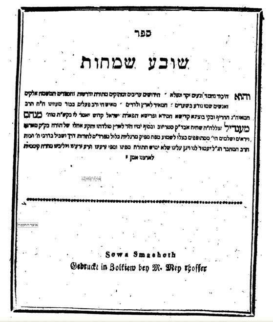 Original shaar blatt of Sova Semachos al HaTorah.