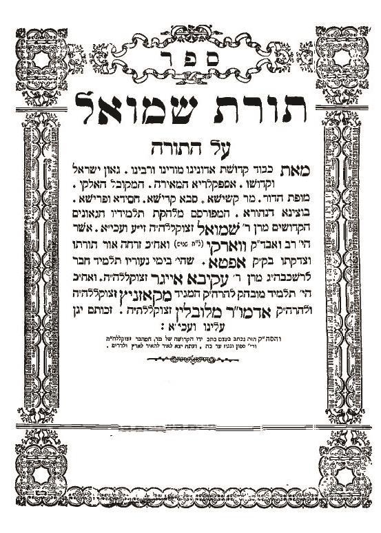 Shaar blatt of Toras Shmuel.