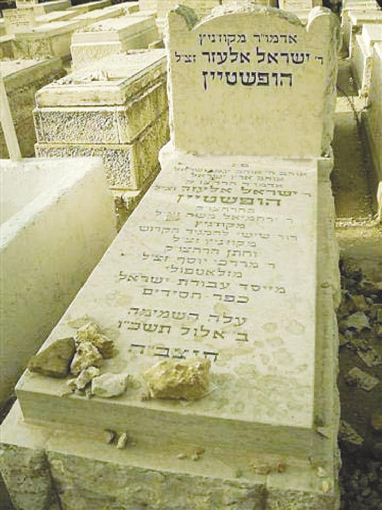 Matzeivah of Harav Elazar Hopstein