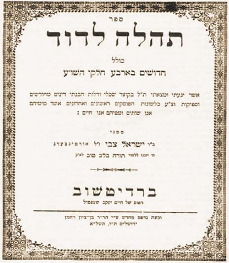 Shaar blatt of Tehillah L'Dovid.