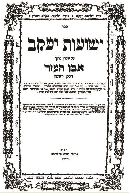 Shaar blatt of sefer Yeshuos Yaakov.
