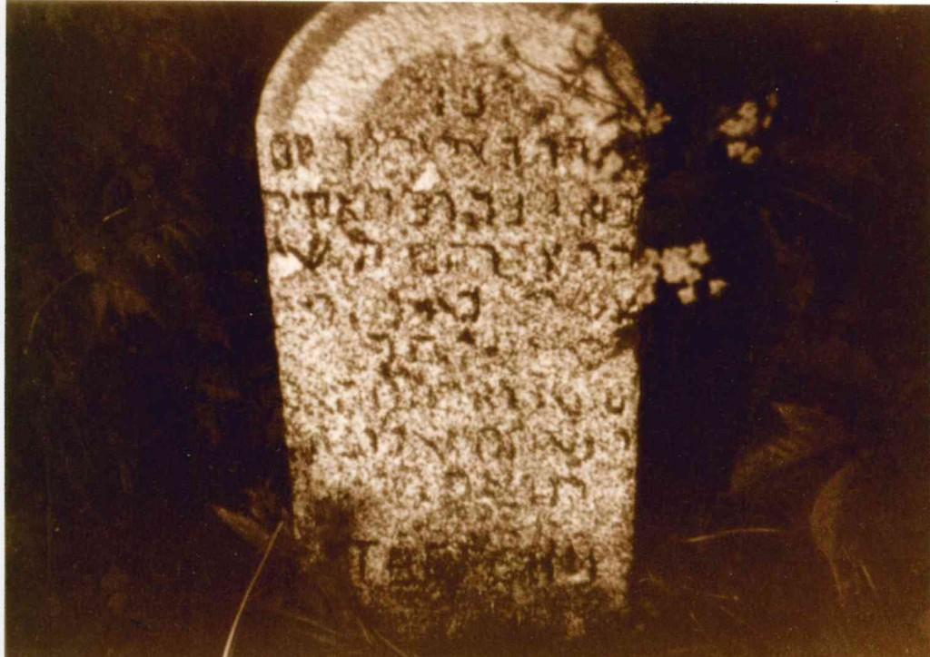 "The kever of Harav Yosef Meir of Machnovka zt""l"