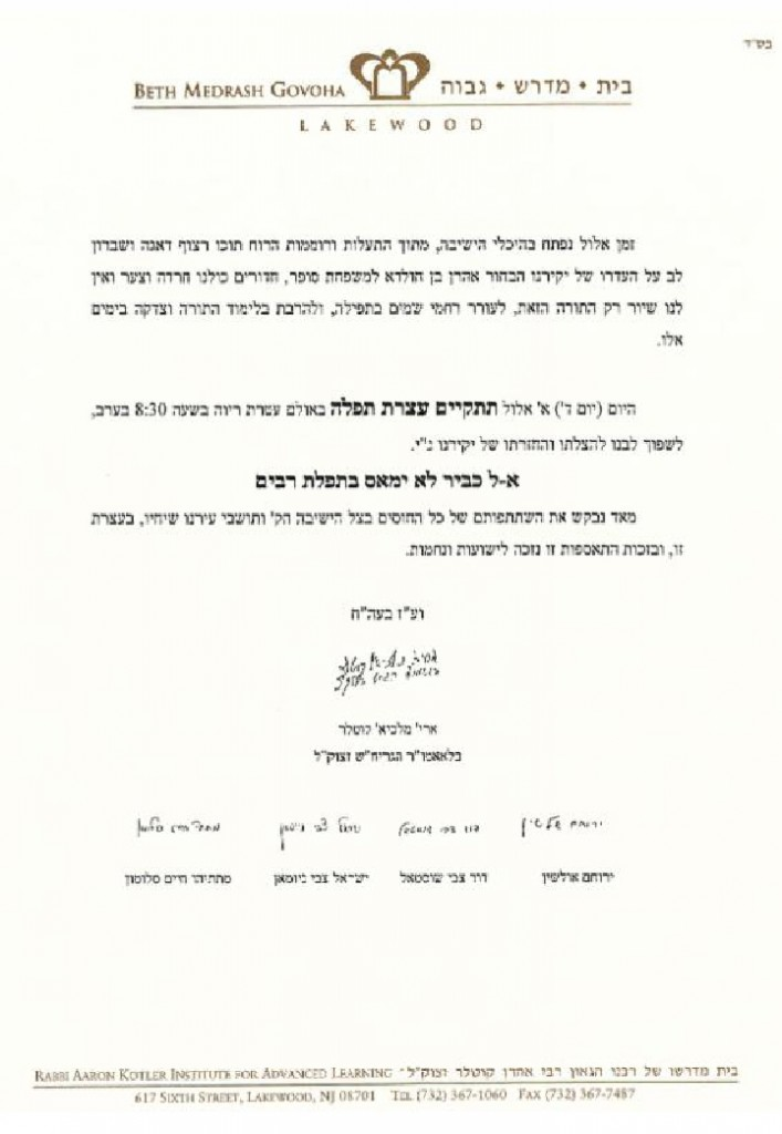 A kol korei issued by Roshei Yeshivah and Rabbanim calling for an atzeres tefillah in Lakewood for Aaron Sofer