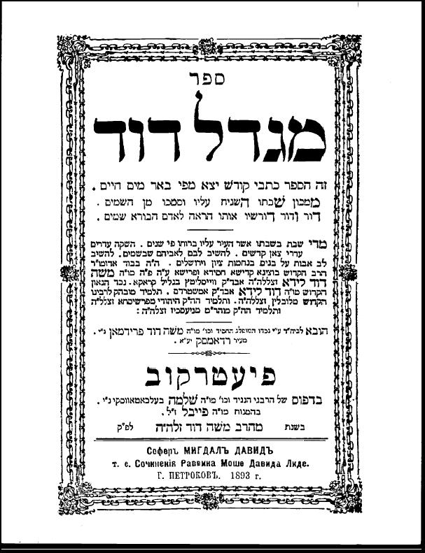 The shaar blatt of Sefer Migdal Dovid.