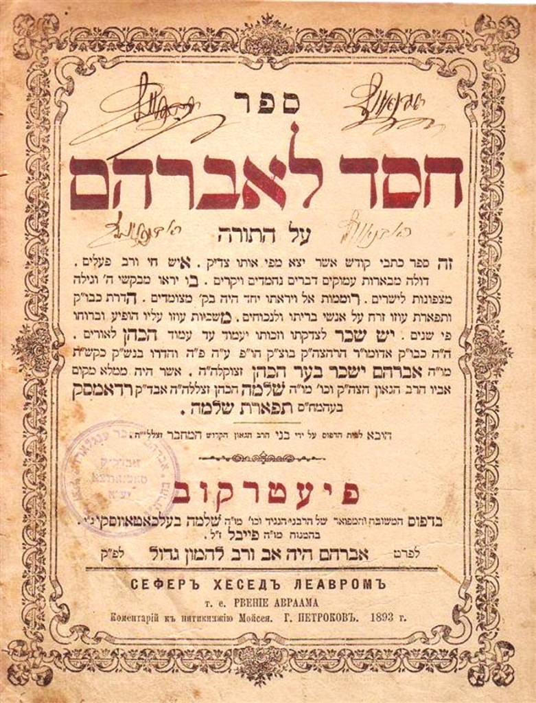 Shaar blatt of sefer Chessed L'Avraham.