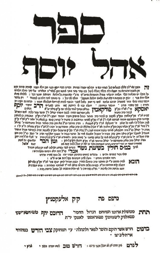 Shaar blatt of sefer Ohel Yoseft