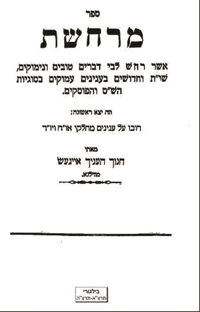 """Shaar blatt of the Marcheshes, sefer of Harav Chanoch Henich Eiges of Vilna, Hy""""d."""