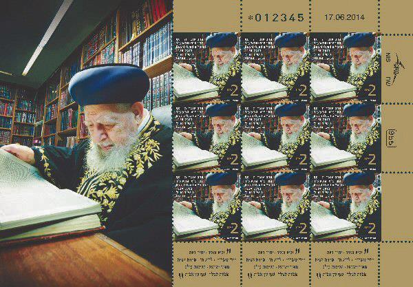 The new stamp bearing Harav Ovadia Yosef's portrait.