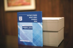 The state budget for 2015 was submitted to the Knesset on Monday. (Yonatan Sindel/Flash90)