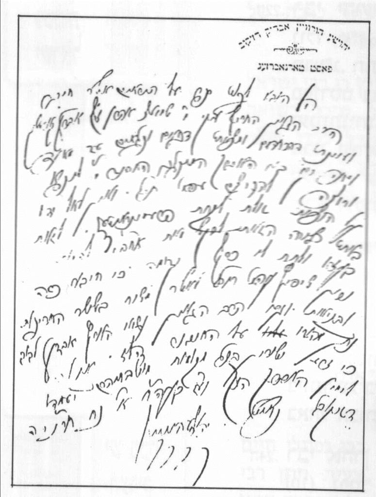 A manuscript of Harav Yehoshua of Dzikov, the Ateres Yehoshua.   (Photo courtesy of HaChassidus Medor L'dor)
