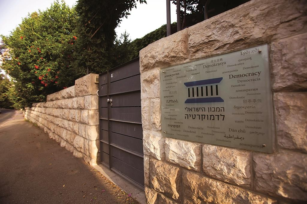 The entrance to the Israel Democracy Institute, a nonprofit think tank in Yerushalayim. (Yonatan Sindel/Flash90)