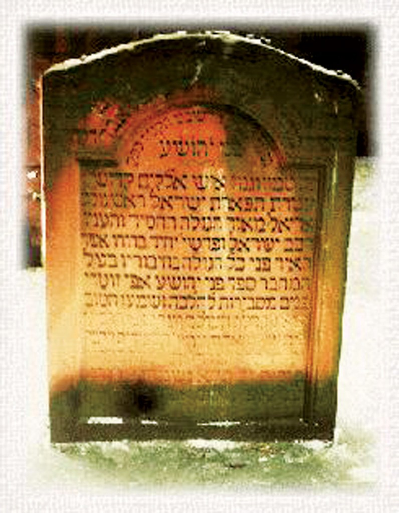 Kever of the Pnei Yehoshua, father of Harav Aryeh Leib of Hanover, in Frankfurt, Germany.
