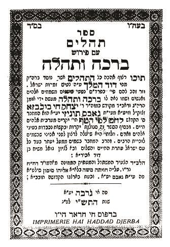 Shaar blatt of Brachah U'Tehillah on  sefer Tehillim.