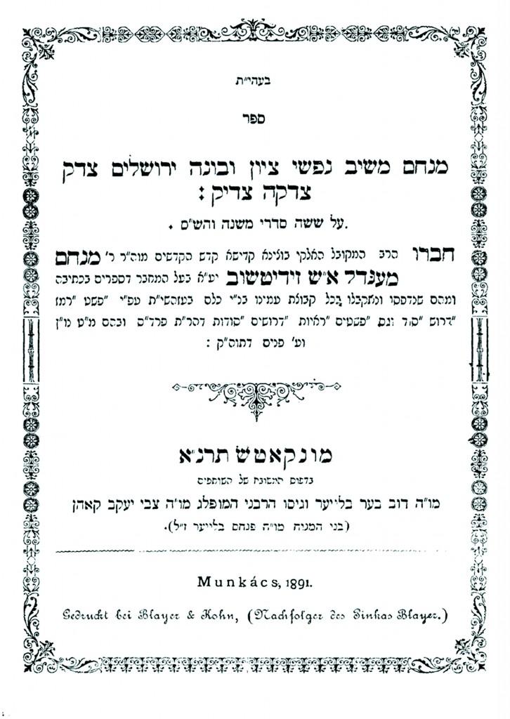 Shaar blatt of the sefer Menachem Meishiv Nafshi written by Harav Menachem Mendel Eichenstein of Ziditchov.