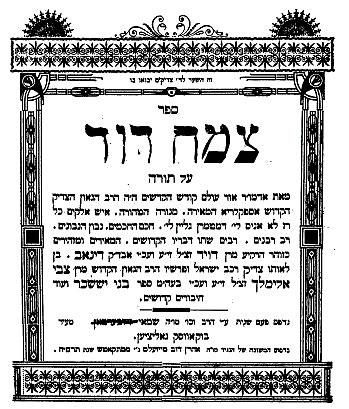 Shaar blatt of sefer Tzemach Dovid.