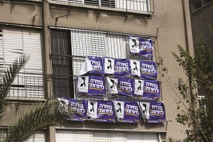 Campaign posters for United Torah Judaism in Bnei Brak.  (Yaakov Naumi/FLASH90 )