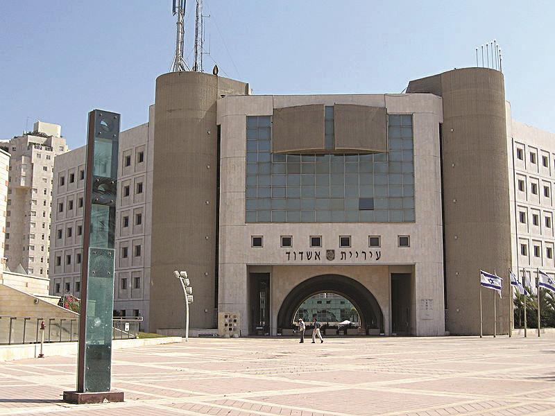 The city hall of Ashdod.