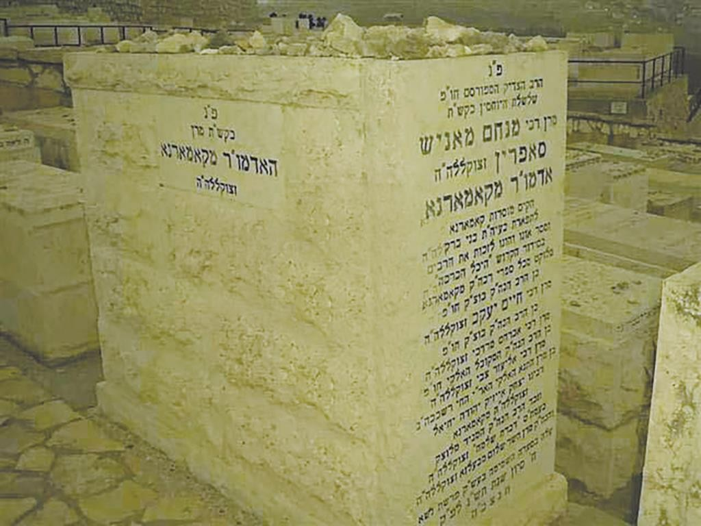 "Kever of the Komarna Rebbe, zt""l."