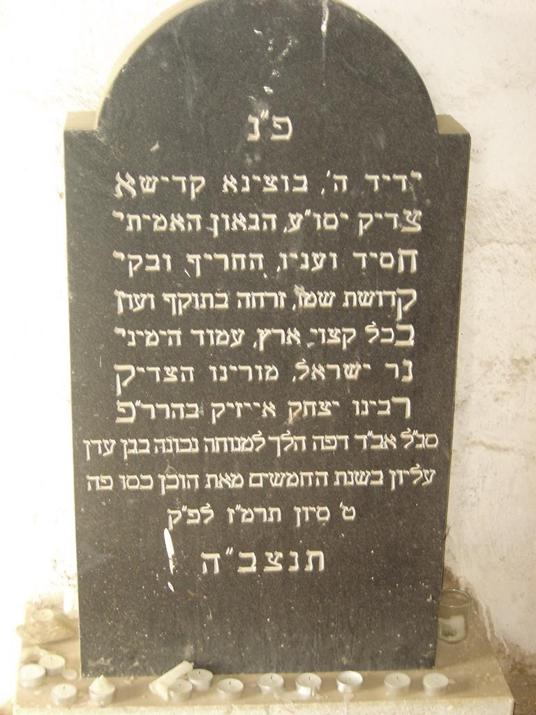 "The matzeivah over the kever of Harav Yitzchak Isaac Bilitzer, zt""l."