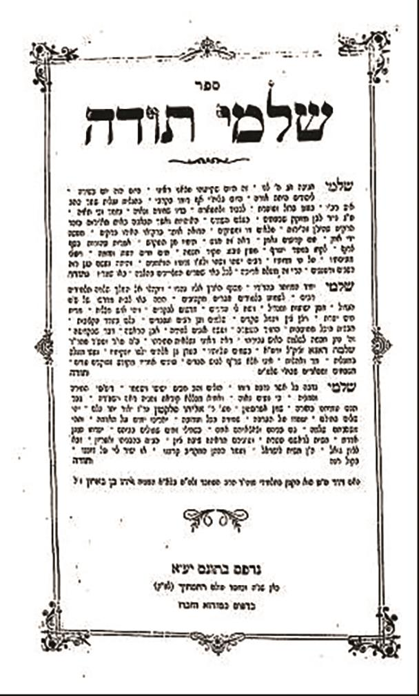 Shaar blatt of Shalmei Todah.