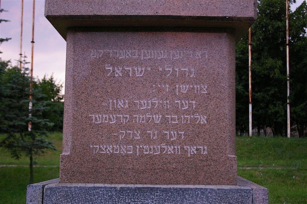 A memorial in the Snipisek cemetery in Vilna bearing the names of the Vilna Goan and the Ger Tzedek.
