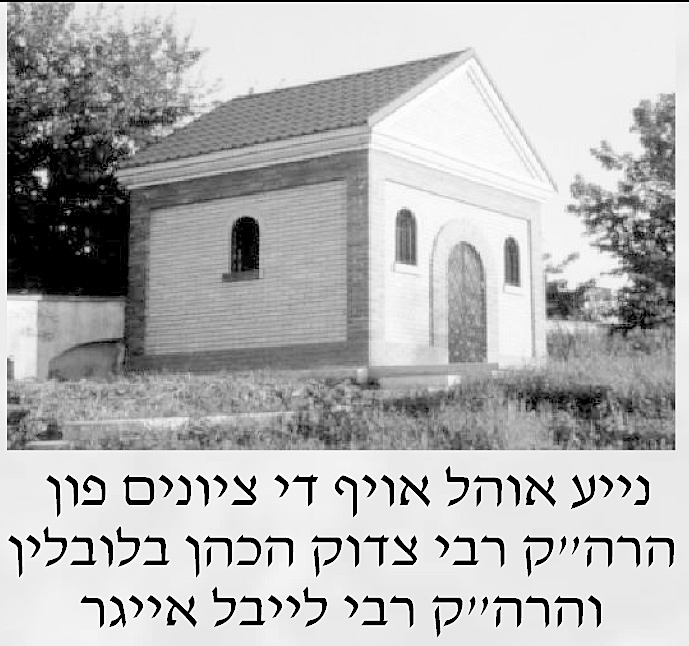 """The ohel of Harav Tzadok Hakohen, zy""""a, in Lublin."""