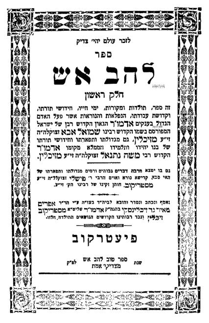 The shaar blatt of Lahav Eish.
