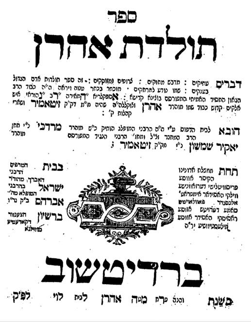 Shaar blatt of sefer Toldos Aharon