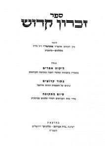Shaar blatt of Zichron Kadosh, a collection of the Rebbe's divrei Torah and biographical information, published in 5745/1985.