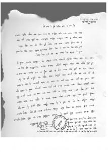 A letter written by Harav Chaim Zvi Ehrenreich.