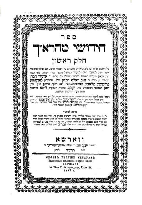 Shaar blatt of Chiddushei Maharach