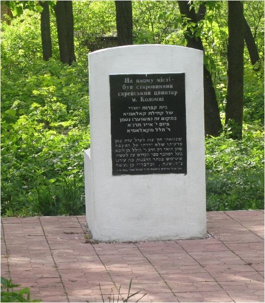 """The kever of Harav Hillel Lichtenstein, zt""""l, in the western Ukrainian village of Kolomyia. (Lichtenstein Heritage)"""
