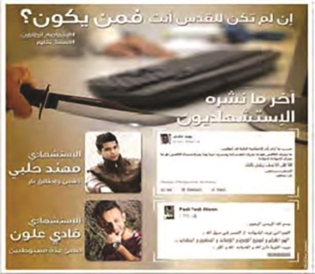 """A sampling of the Palestinian incitement campaign seen on social networks: The slogan reads: """"If you won't be for Yerushalayim, who will be?"""" It shows farewell letters written by terrorists on their way to stabbing attacks in Yerushalayim."""