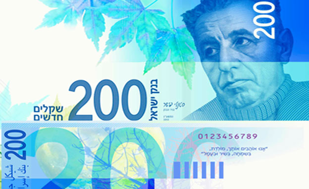 The new NIS 200 bill (Bank of Israel)