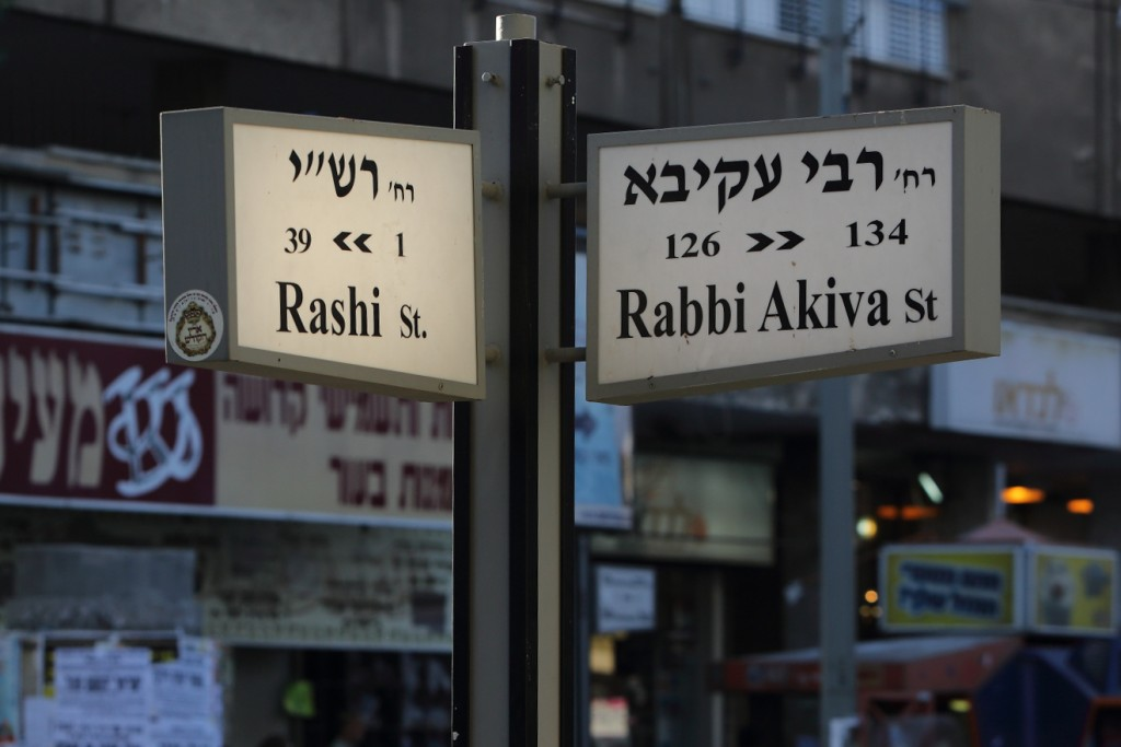 The main street of Rabbi Akiva, in the Ultra Orthodox city of Bnei Brak, central Israel, on July 16, 2015. (Flash90)