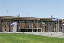 Knesset (Flash 90)