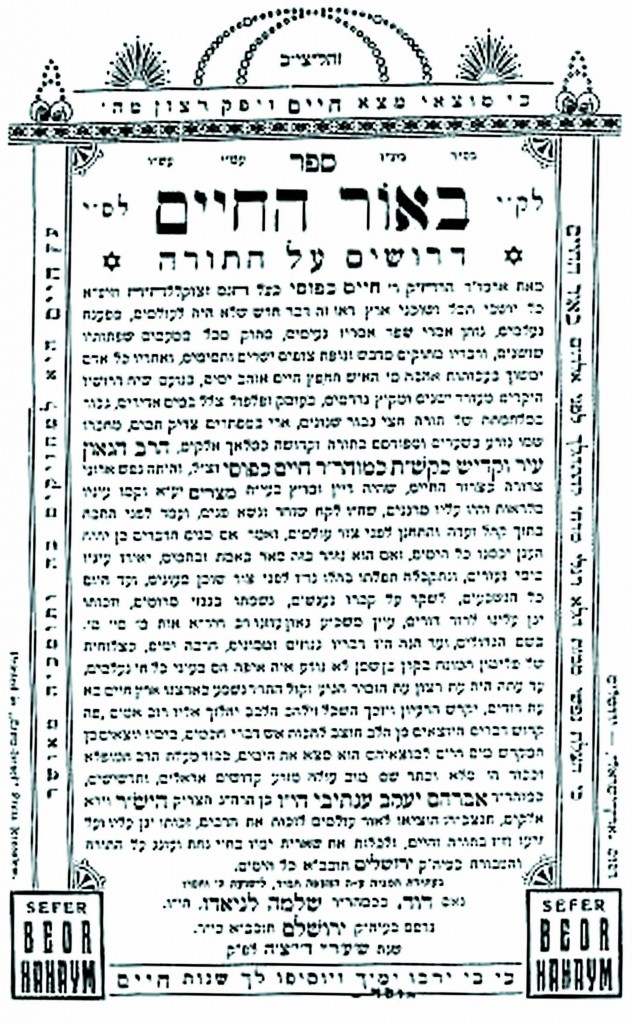 The shaar blatt of B'or Hachaim