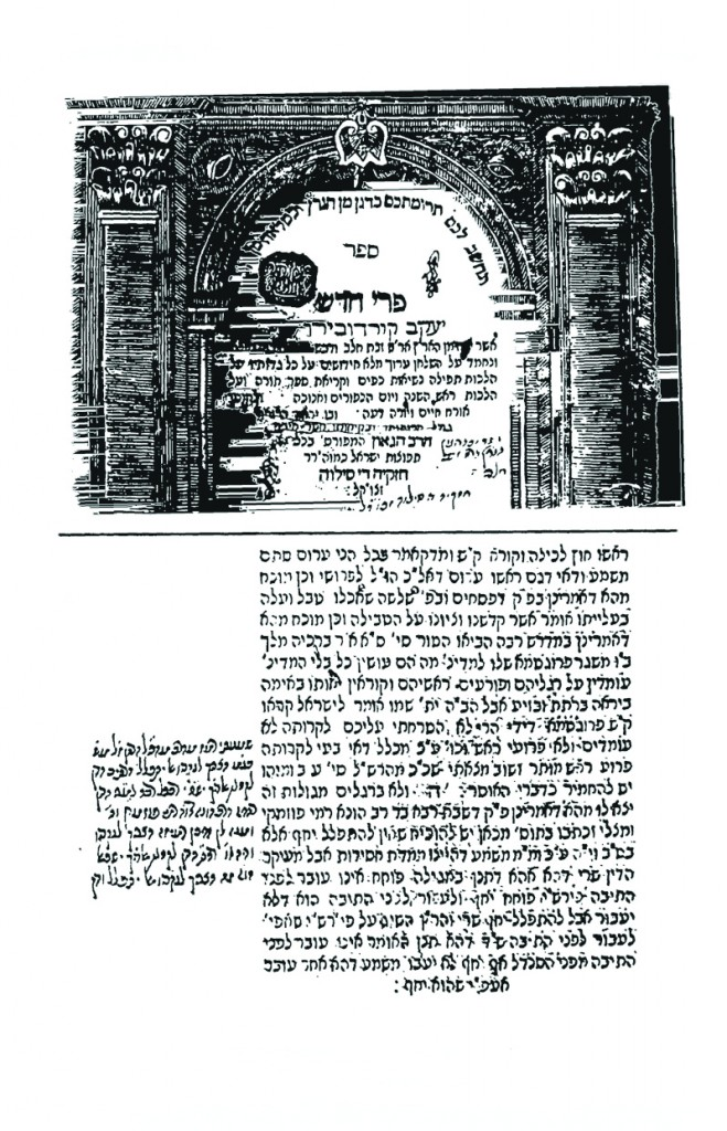 The margins of Harav Yitzchak Zerachyah on the works of his rebbi, the Pri Chadash.