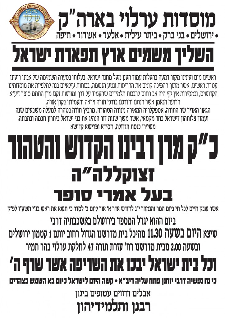"The sign announcing the petirah of the Rebbe, zt""l."