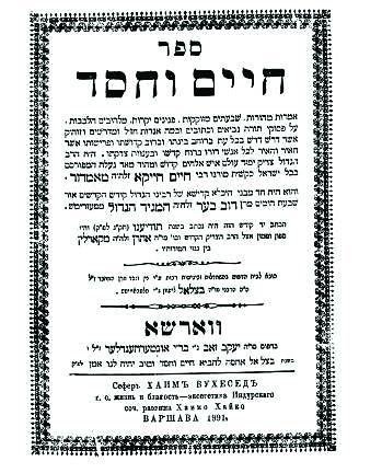 The shaar blatt of Chaim Vachessed.