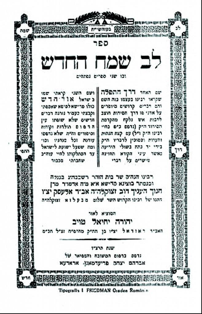 Shaar blatt of Lev Same'ach Hechadash by Harav Chanoch Henoch of Alesk, father of Harav Yitzchak.