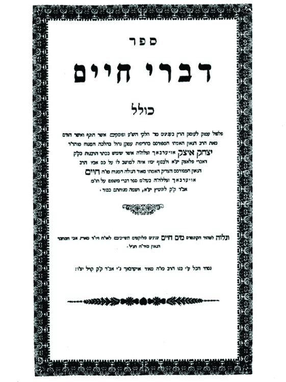 Shaar Blatt of Divrei Chaim.