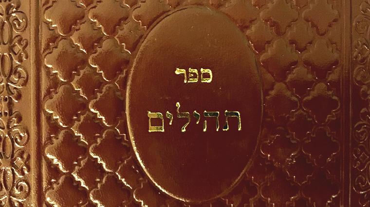 Tehillim (1)