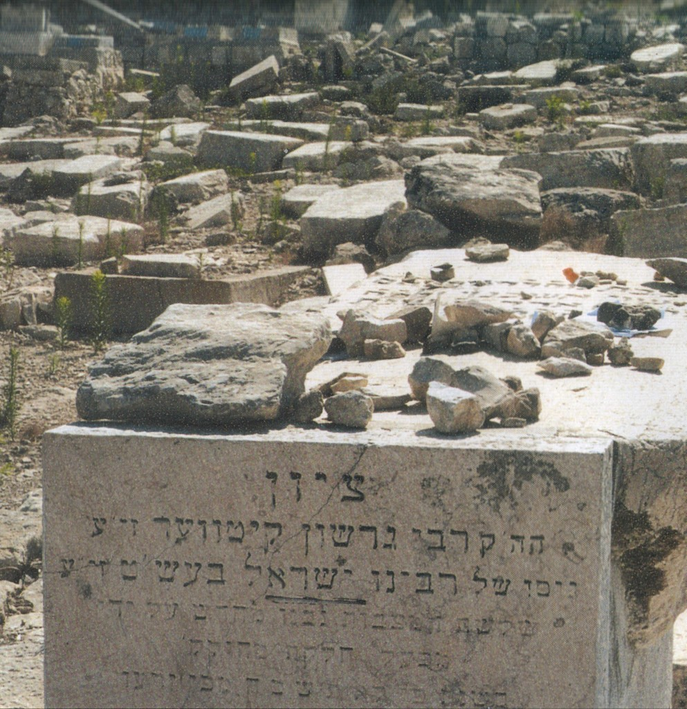 The kever of Harav Gershon of Kitov on Har Hazeisim.
