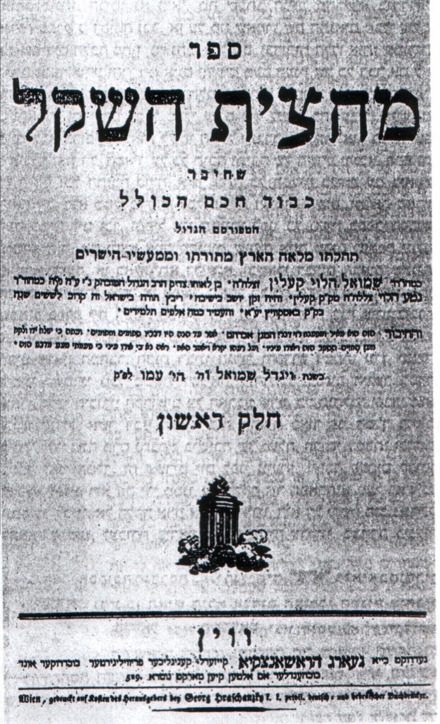 The first printed edition of Machatzis Hashekel, printed in Vienna in 5567/1807.