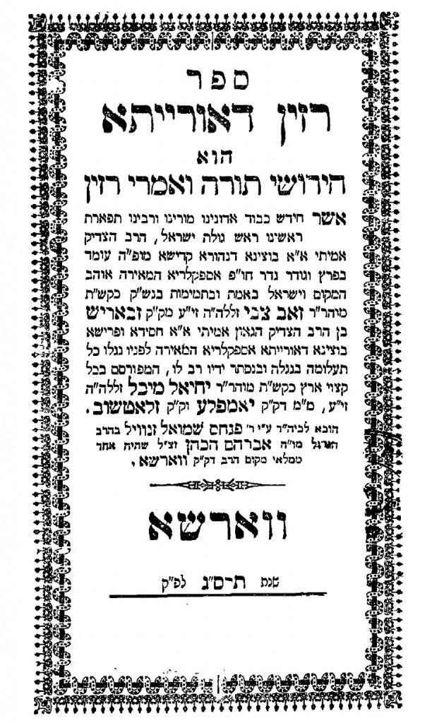 Shaar blatt of the sefer Razin d'Oraisa, by Harav Binyamin Zev of Zbariz, published in Warsaw in 5663/1903.