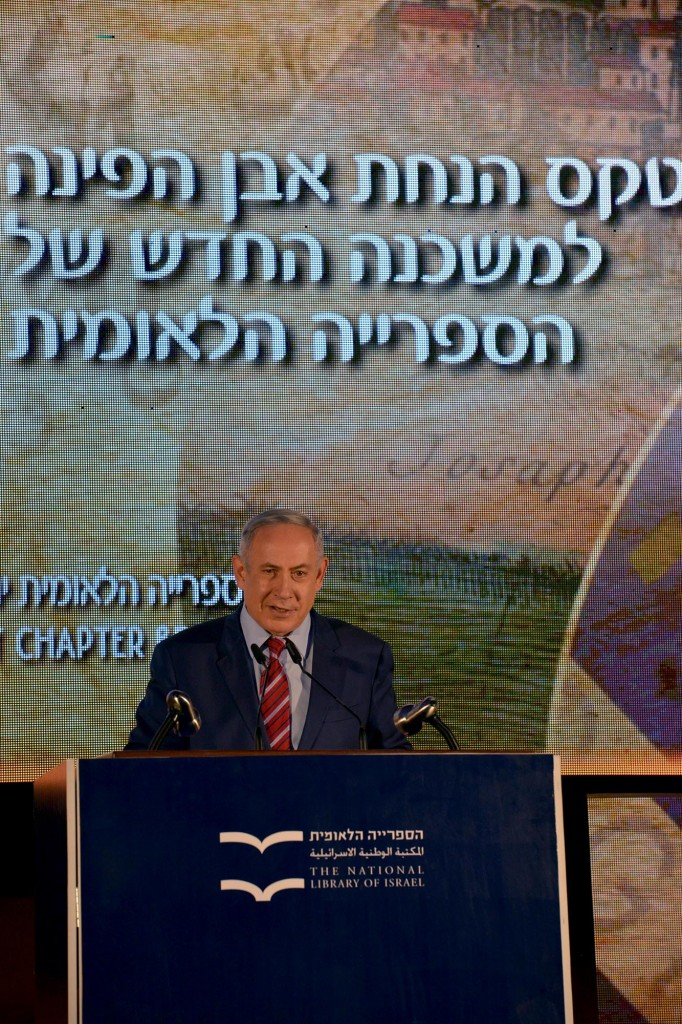 Israeli Prime Minister Binyamin Netanyahu speaks at a cornerstone-laying ceremony for new Israel National Library in Yerushalayim, on Tuesday. (Kobi Gideon/GPO)