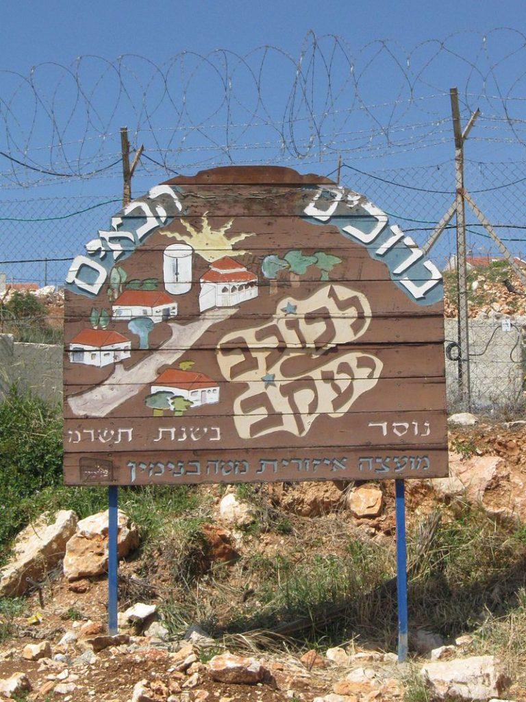 The welcome sign at the entrance to Kochav Yaakov.