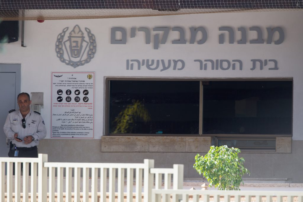 The visitors' entrance the Maasiyahu Prison in Ramla. (Yonatan Sindel/Flash90)